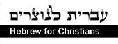 HebrewforChristians.com